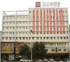 Zhijitang Hotel (Deyang)