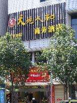 Tiandi Renhe Hotel  (Panzhihua Wusi Turnplate)