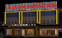 九华山鸿运楼大酒店