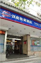 Hanting Express Suzhou South Bus Station