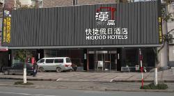 Higood Hotel (Huangshan Express)