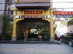 Honglilai Hotel