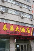 泰昌大酒店