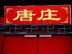 Yue Bin Ge Hotel