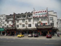 徽韵商务酒店