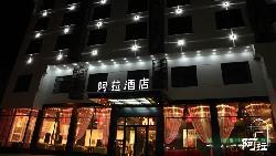 黃山阿拉酒店