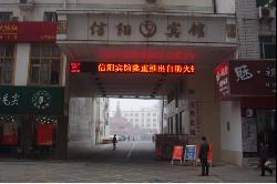 Xinyang Hotel