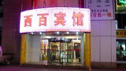 Xi Bai Hotel