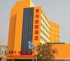 جينغهوا هوتل شينغتاي رايلواي ستيشن