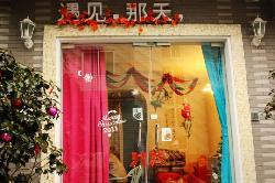 Natian Shougong Theme Inn