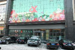 Qianyuan Guangxia  Hotel