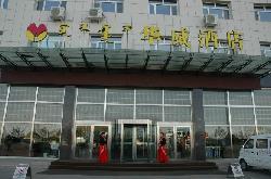 Huawei Hotel