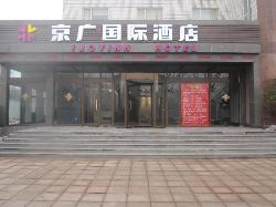 Jingguang Guoji Hotel