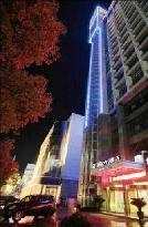 新福大酒店