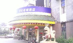 7 Days Inn Qufu Sankong