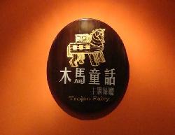 Trojan Fairy Restaurant