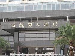 Lanbowan Hotel
