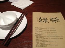 Green Tea Restaurant (Wangjing New World)