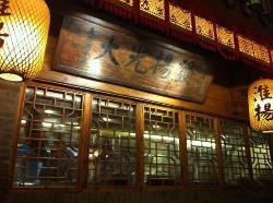 Nanjing Impressions (Zhongguancun)