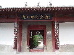 Caiwenji Memorial Hall