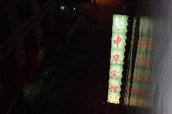 Zhonghua Hotel