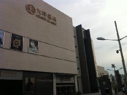 Dayang Mall(Wu Mountain)