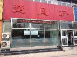 楚风轩酒楼