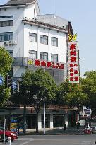 Haoshanghao Business Hotel