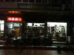 Hongtai Hotel Hechuan Community