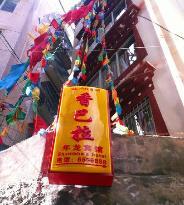 Xiangbala Nianlong Hotel