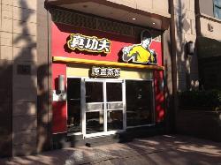 真功夫(北京站店)