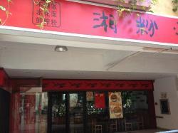 湘粉之家(白石洲店)