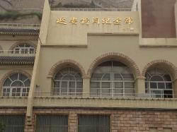 Yan'an News Memorial Hall