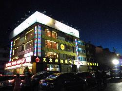 Tai TaiHao Zhou Seafood Dian (HuangHe Road)