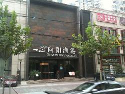 XiangYang YuGang (AoMen Road)