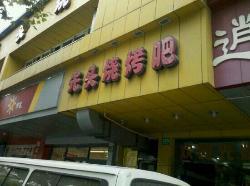 GuangTou ShaoKao Ba (DePing Road)