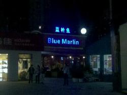 Blue Marlin (Shanghai Green City)