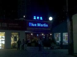 蓝枪鱼西餐厅(上海碧云店)
