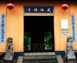 Former Residence of Wang Xizhi, Shaoxing