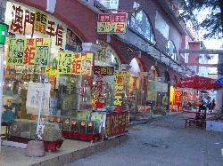Wanzai Macao Street
