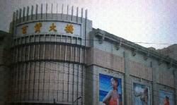 Nanchang department Store