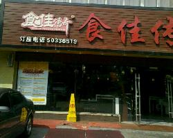 Shi Jia ChuanQi Hotpot (YuShan Road)