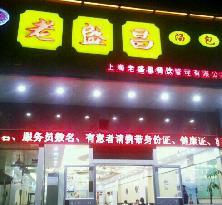 老盛昌苏州汤包馆(昌里东路店)