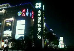 金橋國際商業廣場