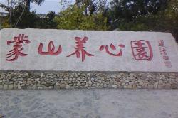 Mengshan Yangxinyuan Hotel