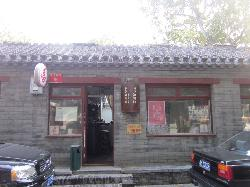 XiQue Coffee (GuoZiJian)