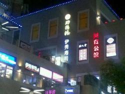 Yi Xiu Sushi (JinQiao GuoJi)