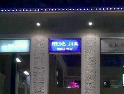 WangChi (JinQiao)