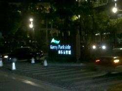 Kerry Parkside Mall