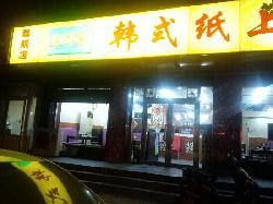JieMei Yuan Han Shi ZhiShang ShaoKao (XueYuan Road)